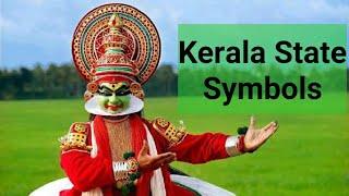 Kerala State Symbols | കേരളത്തിലെ ഔദ്യോഗിക ചിഹ്നങ്ങൾ