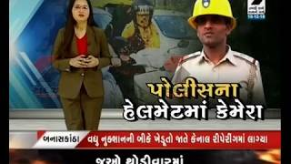Ahmedabad city police commissioner's innovative effort ॥ Sandesh News TV