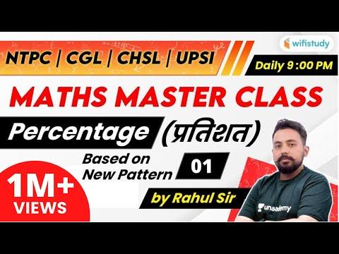 9:30 PM - NTPC, UPSI, CHSL, SSC CGL 2020 | Maths By Rahul Sir | Percentage (Based On New Pattern)