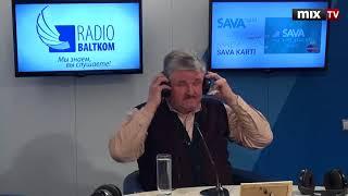 """Геннадий Аксёнов в программе """"Утро на Балткоме"""" #MIXTV"""