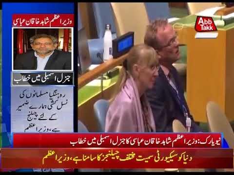 New York: PM Shahid Khaqan Abbasi Addresses UN General Assembly