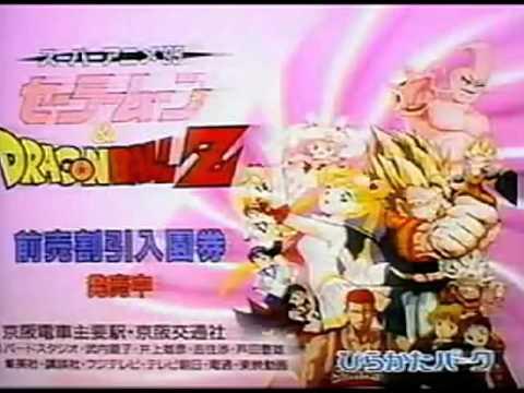 Dragonballz And Sailor Moon Commercial