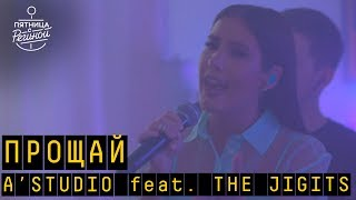 Aand39studio Feat. The Jigits – Прощай  AndquotПятница с Регинойandquot