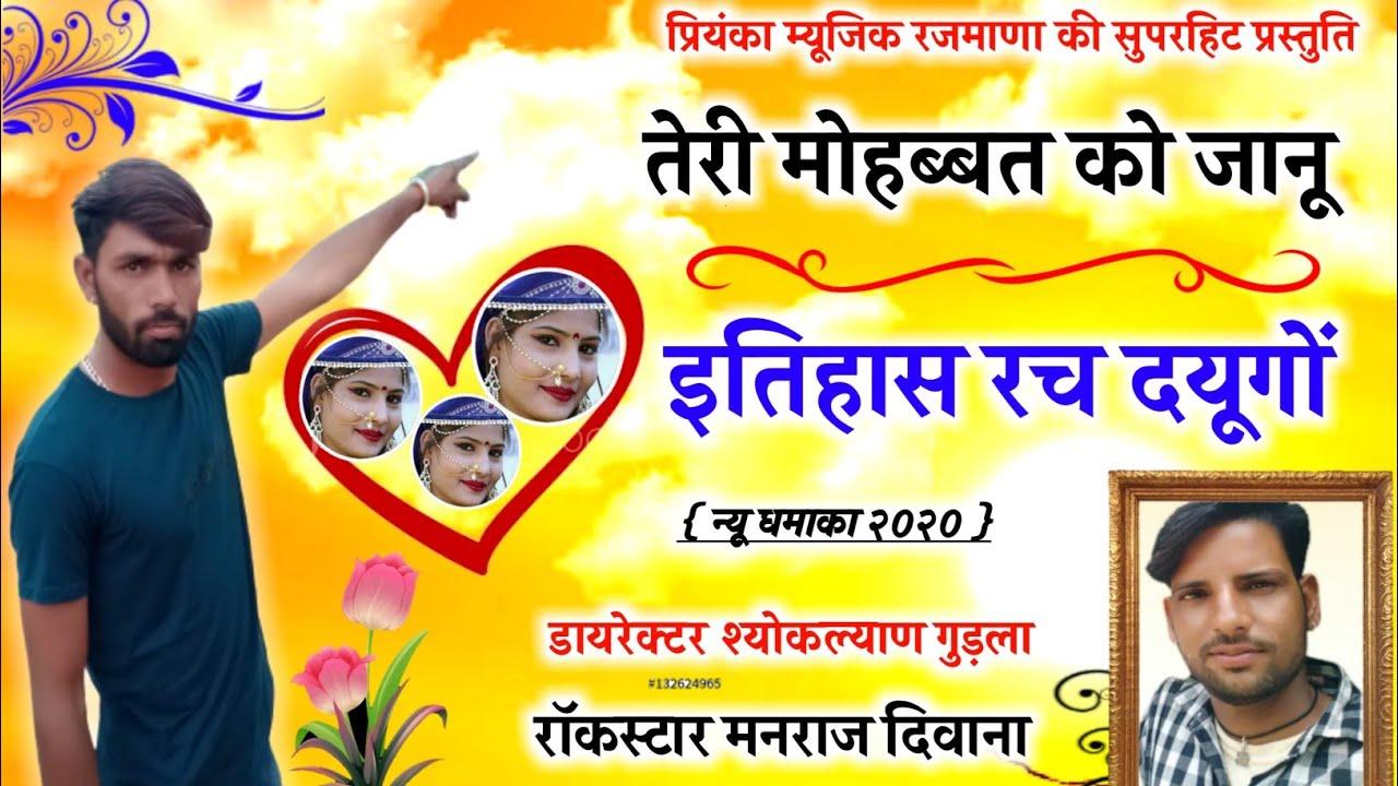 song {582} सुपरस्टार मनराज दिवाना :- आग लगागी दिल क माया || manraj diwana new song 2020 ||