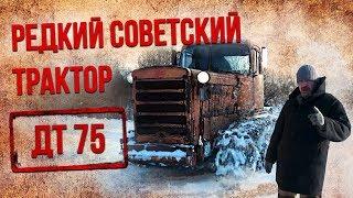 Дт 75 Ранний – Редкий Советский Трактор | Сельхозтехника И Трактора Ссср | Автомобили Ссср