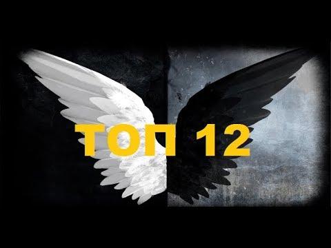 ТОП 12 ФИЛЬМОВ ГДЕ ЗЛО ПОБЕЖДАЕТ ДОБРО