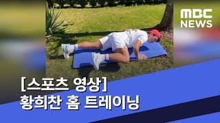 [스포츠 영상] 황희찬 홈 트레이닝 (2020.04.0…
