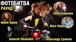 Фотобитва! Раунд #1: Нодия, Малышев, Брана, Ермаков, Смирнова