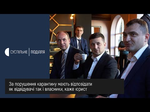 UA: ПОДІЛЛЯ: Володимир Зеленський готовий заплатити штраф за те, що - попри карантин - пив каву у приміщенні кафе