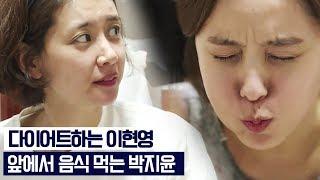 다이어트하는 이현영 앞에서 음식 먹는 박지윤 별거가 별거냐2 9회 171104