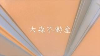 お部屋の詳細はこちら↓ http://www.nexture-gr.co.jp/ 大森不動産 株式...