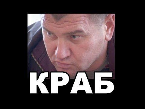 Краб (Юрий Масленников).