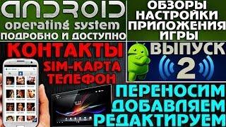видео Как выполнить импорт контактов телефонной книги с SIM-карты в память смартфона