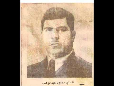 محمود عبد الوهاب - سورة الأنفال - يا أيها الذين آمنوا أطيعوا الله ورسَوله