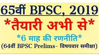 65th BPSC (Pre) 2019 -  6 माह की रणनीति