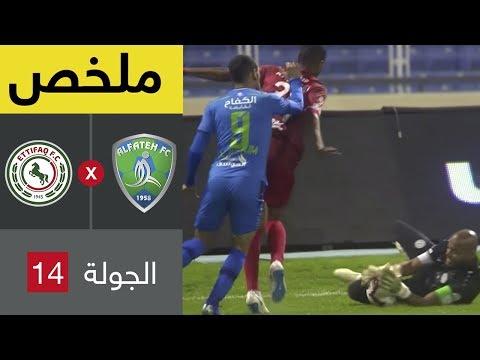ملخص مباراة الفتح والاتفاق  دوري كاس الأمير محمد بن سلمان للمحترفين