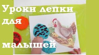 Развивающие занятия для малышей 1,2.3 года. Игра с пластилином