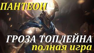 ПАНТЕОН ГРОЗА ТОПЛЕЙНА | PANTHEON TOP | ВСЯ Игра League of Legends от ВивиЛатвия
