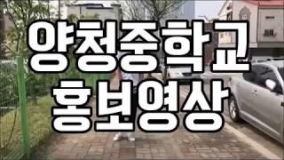 2018 양청중학교 홍보동영상