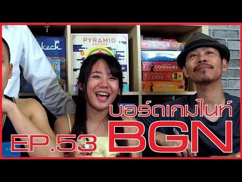 BGN บอร์ดเกมไนท์ EP53 Deep Sea Adventure