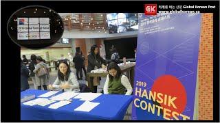 Global Taste of Korea:한식경연 출품요…