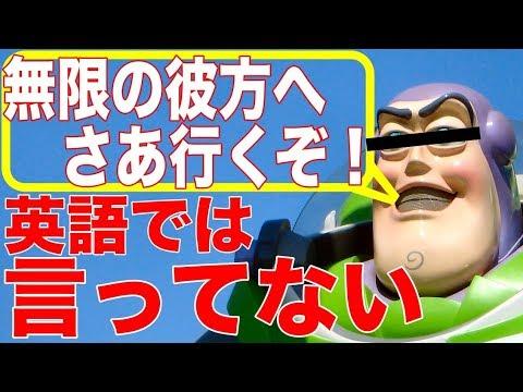 【名台詞 英語】バズは「さあ行くぞ」って言ってない?「beyond」で英会話をマスター!:Toy story4