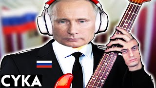 WIde Putin but it's on BASS