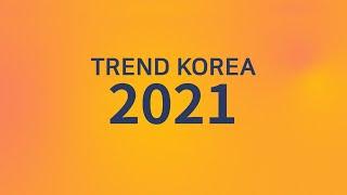 [트렌드코리아2021] '트렌드코리아 2021&…