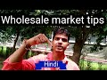 Wholesale market tips and tricks in hindi