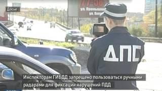 Вести-Хабаровск. Инспекторам ГИБДД запрещено пользоваться ручными радарами