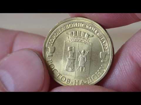 Ростов-на-Дону 10 рублей 2012 года. ГВС. Цена (см. описание). Юбилейная монета.