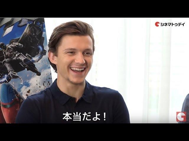 トム・ホランドがスパイダー・キスの経験を告白!『スパイダーマン:ホームカミング』来日時単独インタビュー