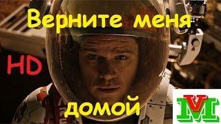 HD   Марсианин 2015   The Martian   Трейлер русский дублированный [1080p]