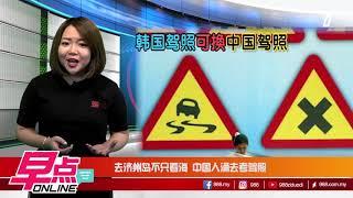 988早点online今日看点: #聚焦东盟:去济州岛不只看海中国人涌去考驾照...