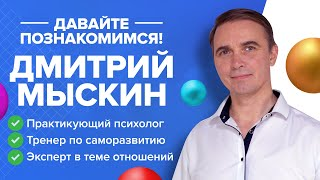 Давайте познакомимся Дмитрий Мыскин психолог тренер по саморазвитию эксперт в теме отношений