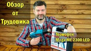 строительный фен видео