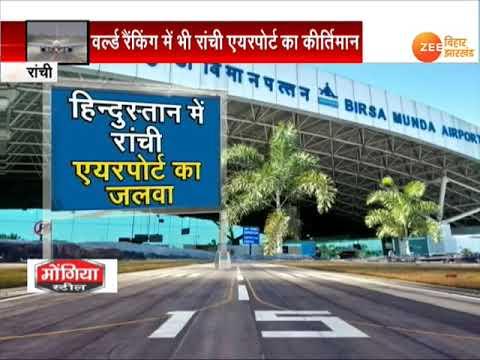 Birsa Munda Ranchi Airport from YouTube · Duration:  31 seconds