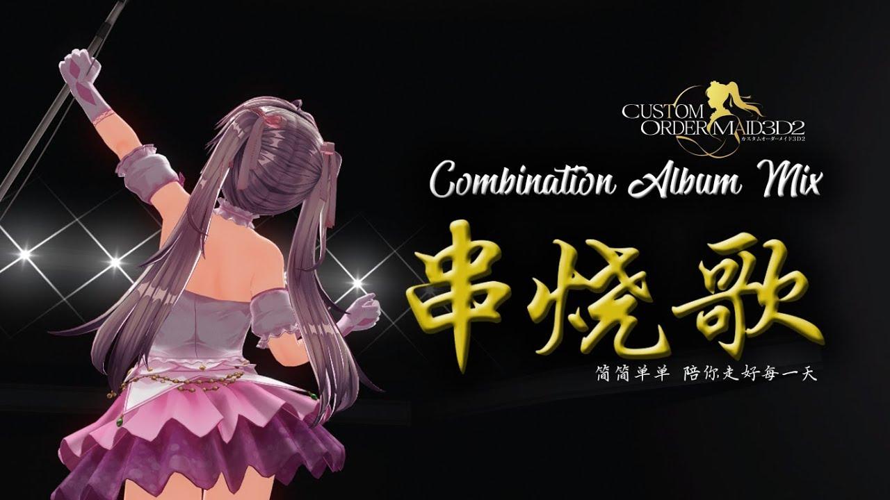 CM3D2 , COM3D2 MOD Down link - Inoa OVA Mod by lilly holy