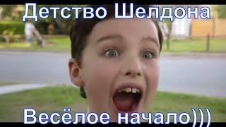Детство Шелдона - смешные моменты 20. Вспоминаем начало)))