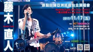 藤木直人原點回歸亞洲巡迴台北演唱會Naohito Fujiki Live Tour ver11.1...