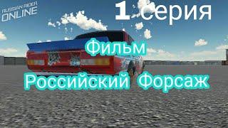 Фильм :Российский Форсаж 1 серия первый сезон