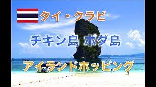 【タイ旅行・クラビ】プライベートボートで島巡りpart1 Krabi Thailand Trip    รีวิวเที่ยวไปเรื่อยๆ แว่ะไปที่เกาะ จ.กระบี่