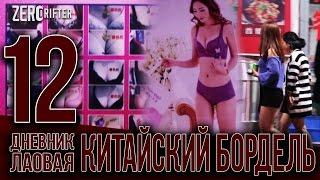 КИТАЙСКИЙ БОРДЕЛЬ // в ночь с гоупрохой в трусах