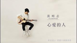 黃明志 Namewee  - 心愛的人『aNueNue 彩虹人 Namewee Custom Bird Guitar x 樂人TV』