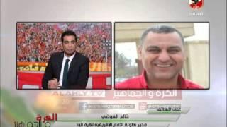 خالد العوضى يكشف كواليس الافتتاح لحفل بطولة امم افريقيا لكرة اليد