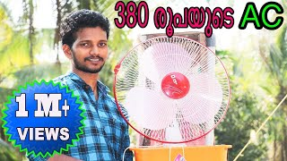 380 രൂപയ്ക്ക് എങ്ങനെ ഒരു എയർ കൂളർ ഉണ്ടാക്കാം How To Make An AIR COOLER At Home | Tool Maker