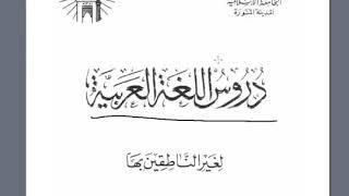 Мединский курс Арабского Языка. 1-ый урок 1-ого тома. Конспекты этого урока в описании👇
