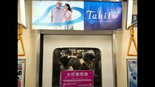 【不買運動をしよう!】エア・タヒチは女性専用車両広告を使う反社会的企業