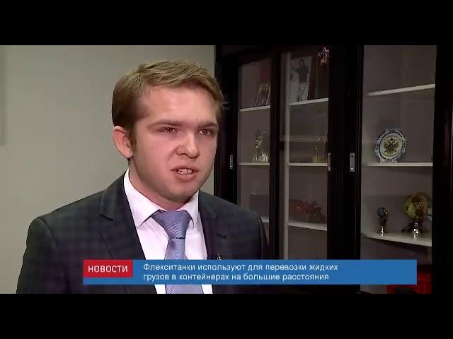 Репортаж РЖД ТВ о флекситанках Европак