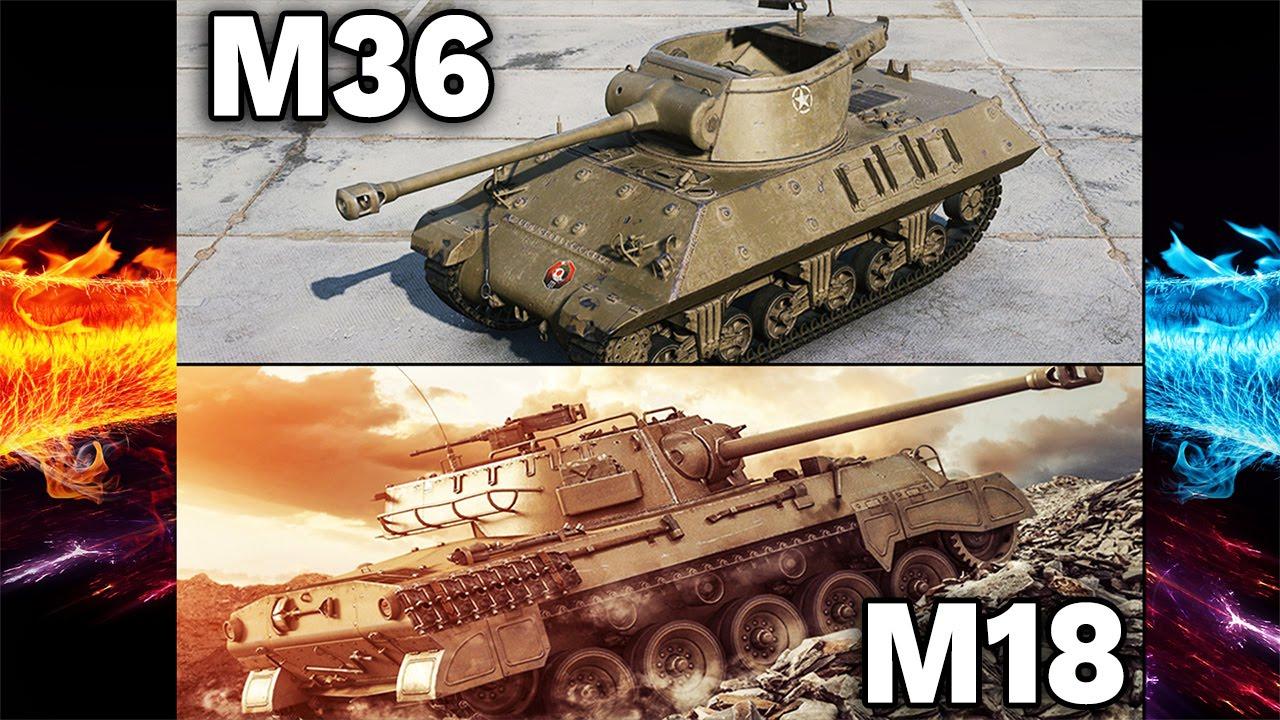 M18 Hellcat vs M36 Jackson - World of Tanks - YouTube